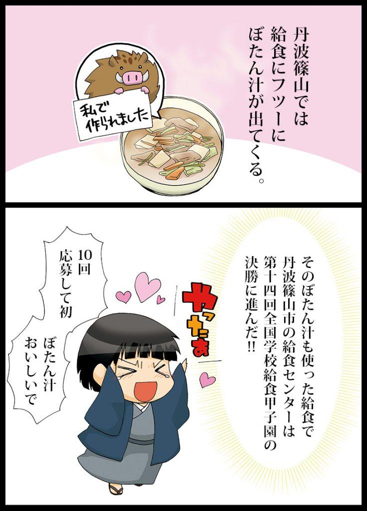 【丹波(エピソードマンガ4コマ)】ぼたん汁