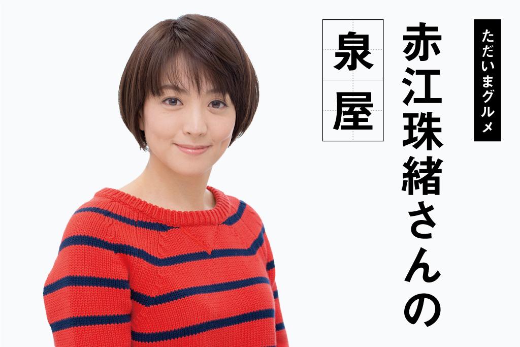 Vol.01 赤江 珠緒さんの泉屋(明石市)