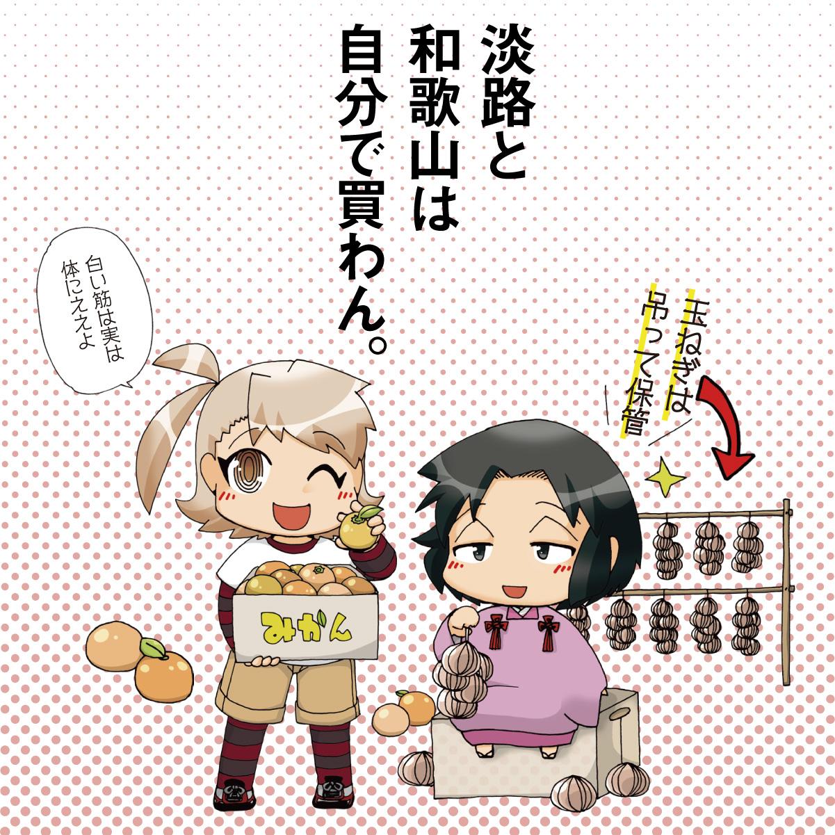 淡路と和歌山は自分で買わん。