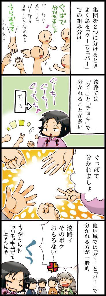 【淡路(エピソードマンガ4コマ)】チーム分け