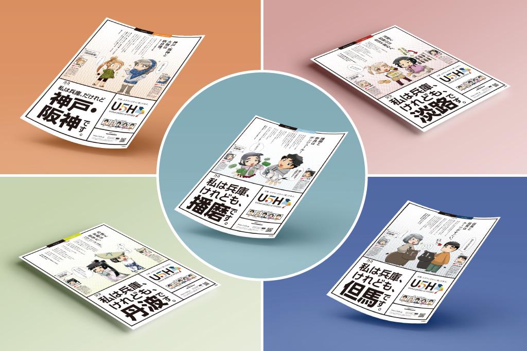 兵庫五国連邦(U5H)プロジェクト 第2弾ポスターが完成。