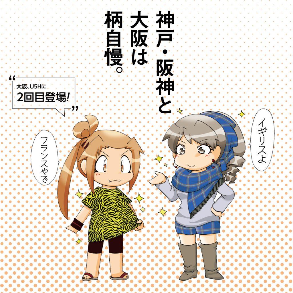【神戸・阪神(エピソードマンガ1コマ)】神戸・阪神と大阪は 柄自慢。