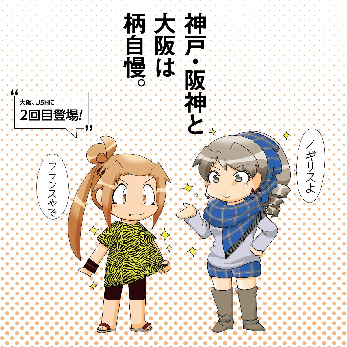 神戸・阪神と大阪は 柄自慢。