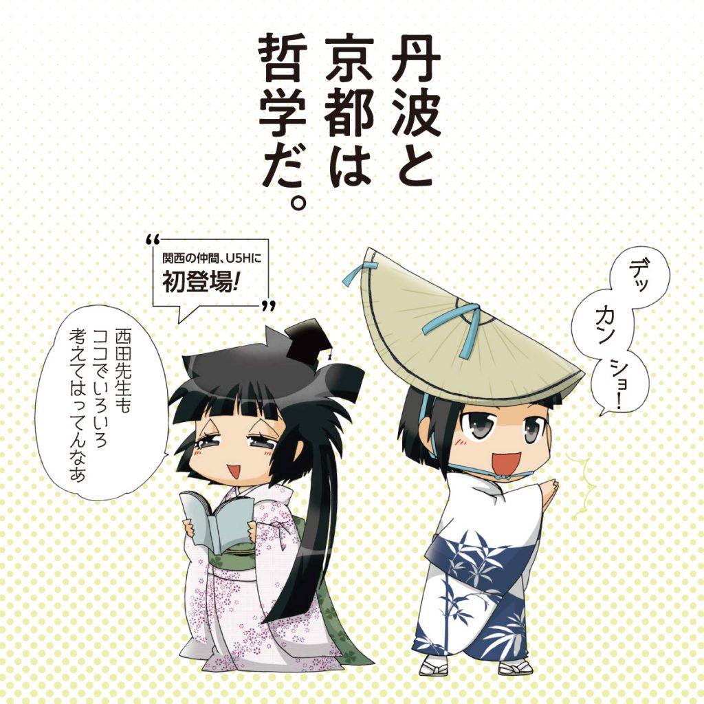 【丹波(エピソードマンガ1コマ)】丹波と京都は哲学だ。