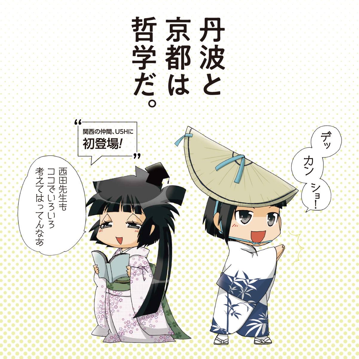 丹波と京都は哲学だ。