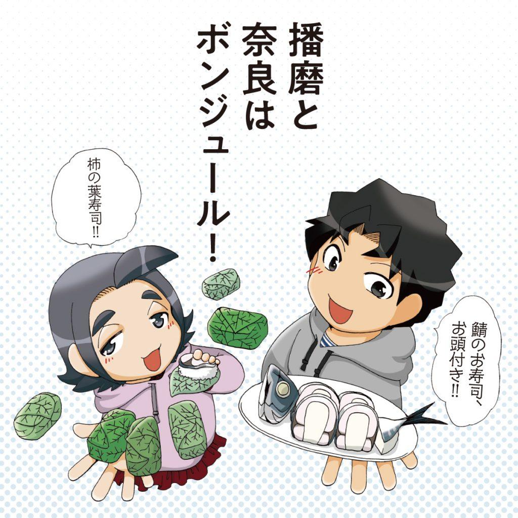 【播磨(エピソードマンガ1コマ)】播磨と奈良はボンジュール!