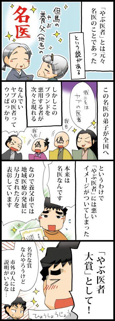 【但馬(エピソードマンガ4コマ)】やぶ医者