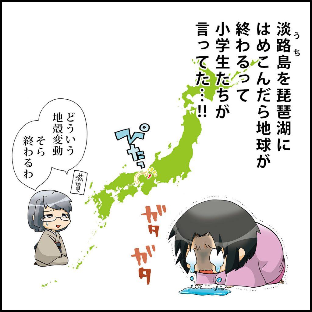 【淡路(エピソードマンガ1コマ)】琵琶湖と淡路島