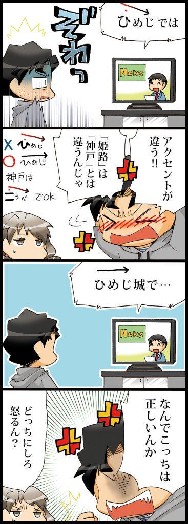 【神戸・阪神(エピソードマンガ4コマ)】ひめじ