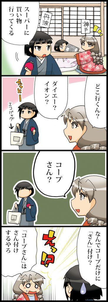 【神戸・阪神(エピソードマンガ4コマ)】コープさん