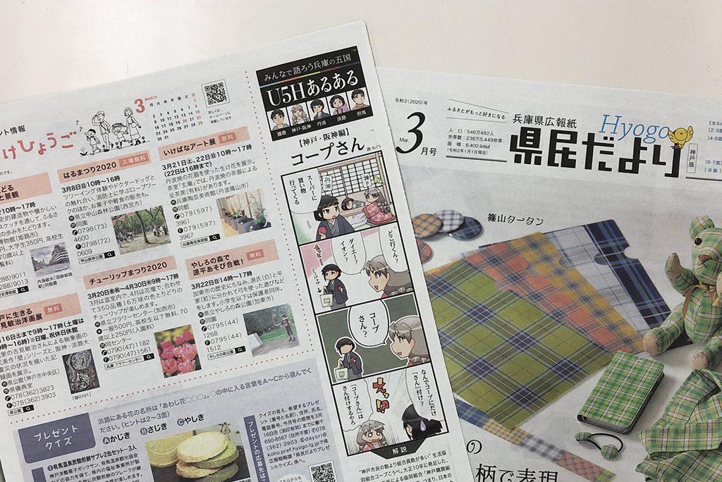 県民だよりひょうごに【神戸・阪神編】「コープさん」の4コマが掲載されました。