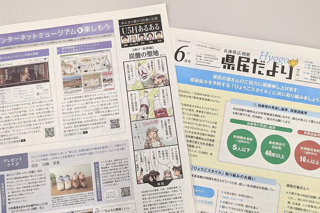 「県民だよりひょうご」に、【神戸・阪神編】「炭酸の聖地」の4コマが掲載されました。