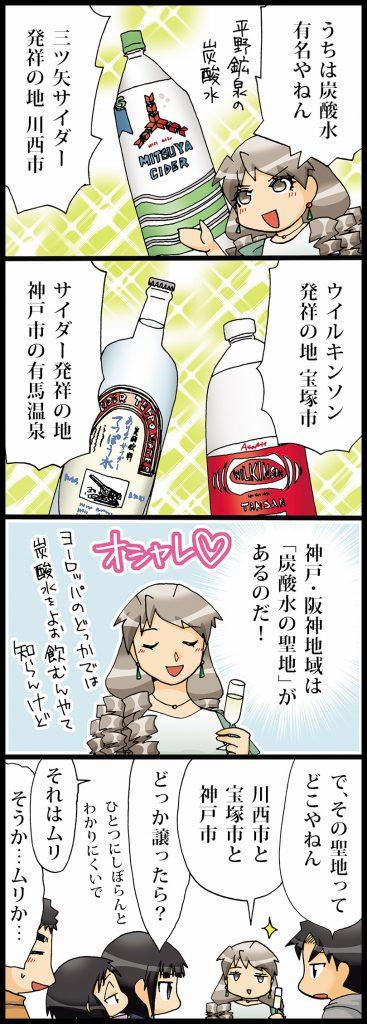 【神戸・阪神(エピソードマンガ4コマ)】炭酸の聖地