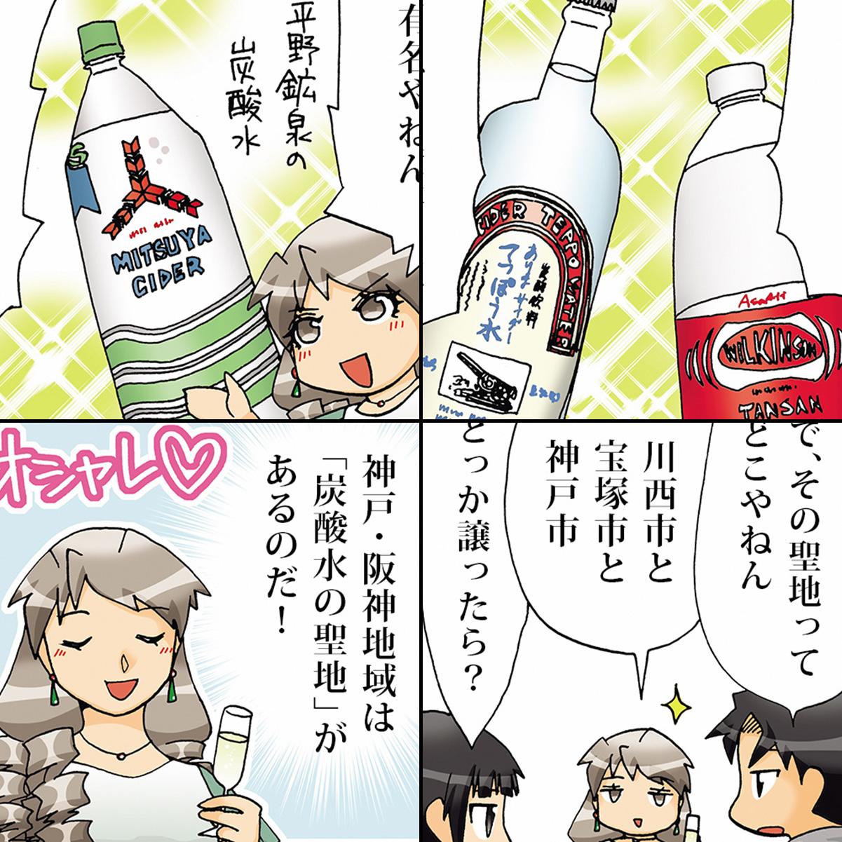 神戸・阪神地域は「炭酸水の聖地」があるのだ!
