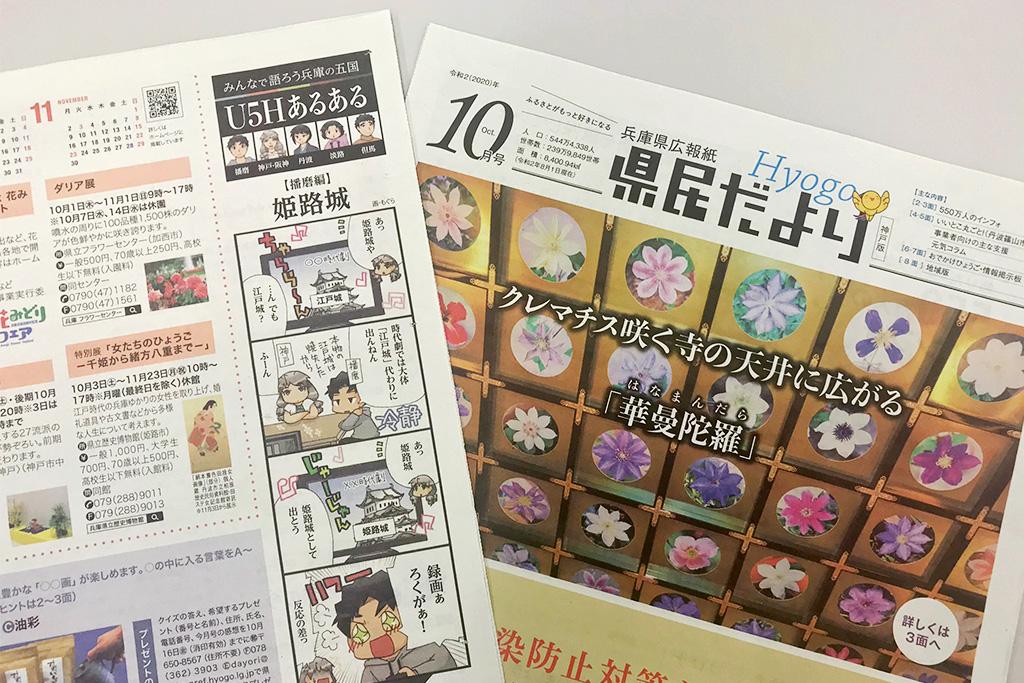 「県民だよりひょうご」に、【播磨編】「姫路城」の4コマが掲載されました。