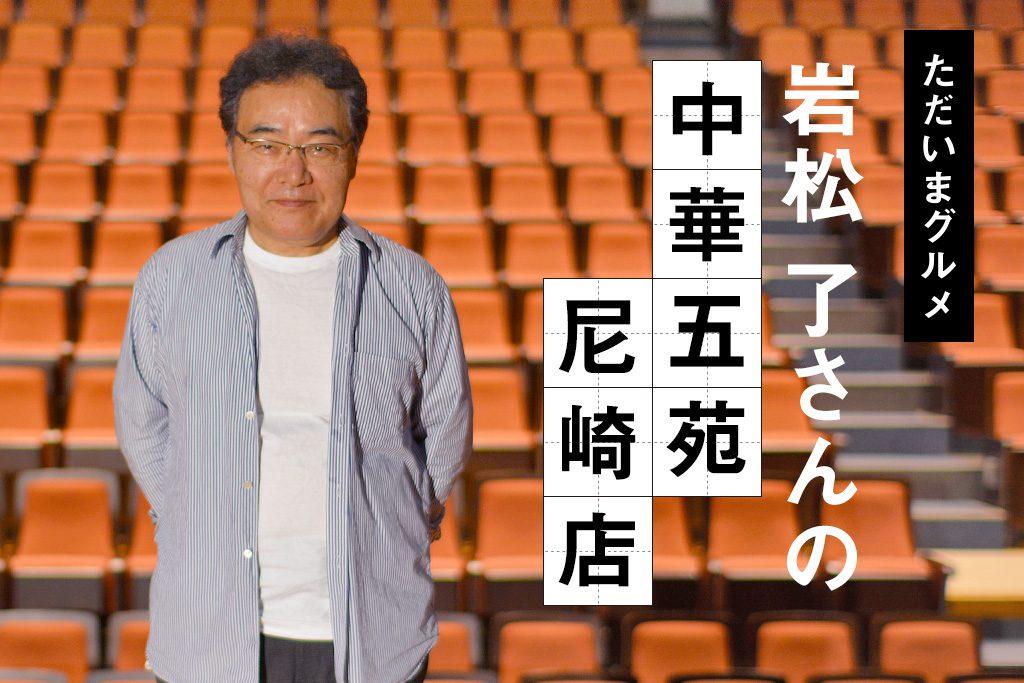 Vol.03 岩松 了さんの中華五苑 尼崎店(尼崎市)