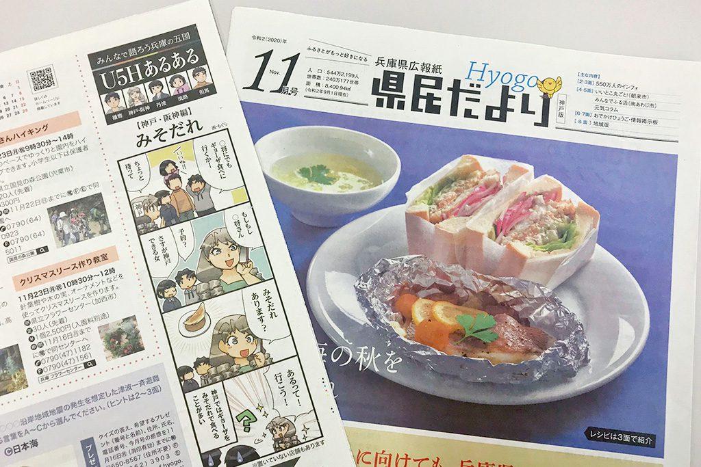 「県民だよりひょうご」に、【神戸・阪神編】「みそだれ」の4コマが掲載されました。