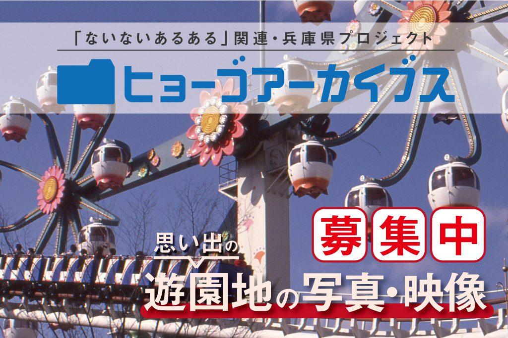 兵庫県プロジェクト|ヒョーゴアーカイブス