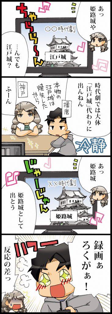 【播磨(エピソードマンガ4コマ)】姫路城