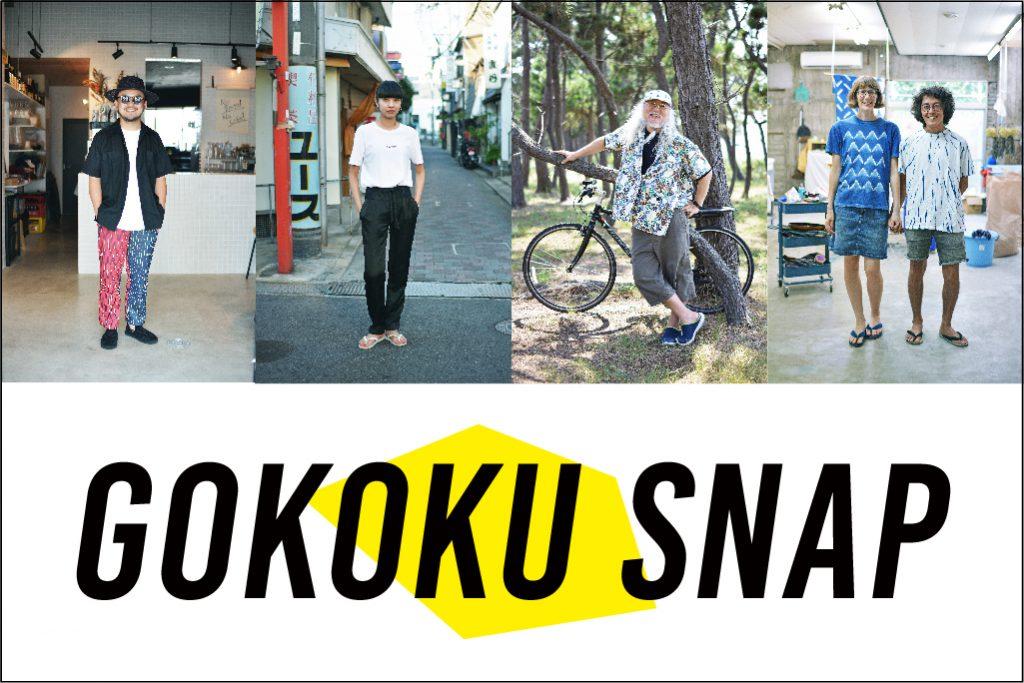 【GOKOKU SNAP】いよいよ公開!!