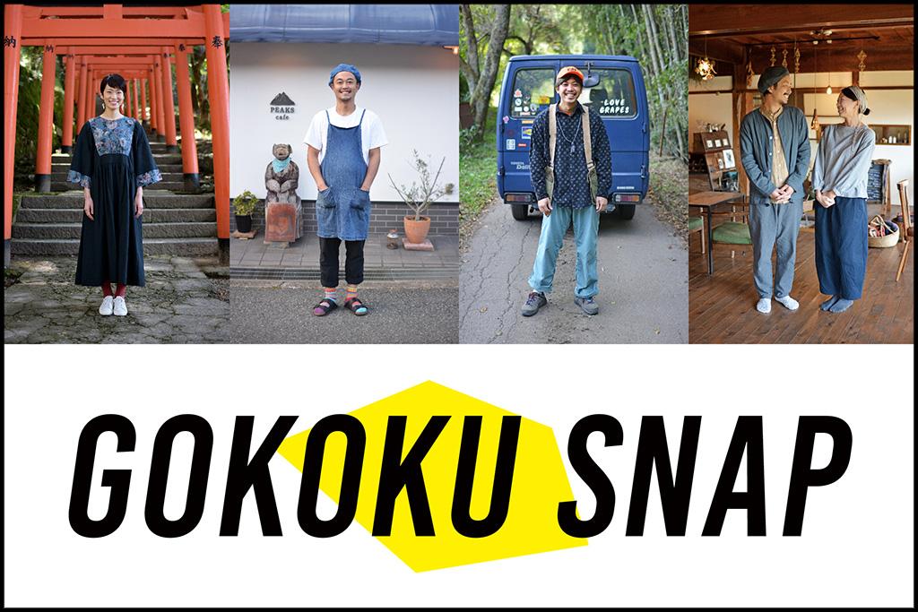 【GOKOKU SNAP】