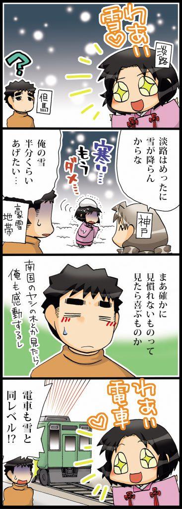 【淡路(エピソードマンガ4コマ)】あっ!電車