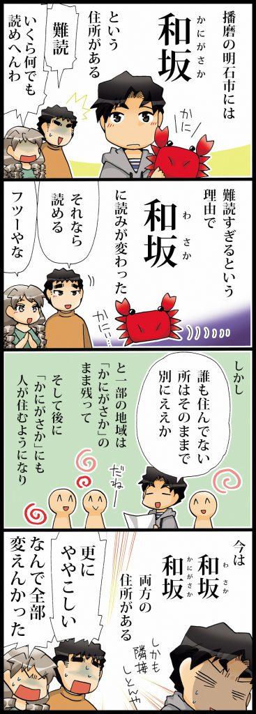 【播磨(エピソードマンガ4コマ)】難読すぎる