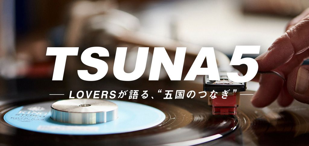 """tsuna5 LOVERSが語る、""""五国のつなぎ"""""""