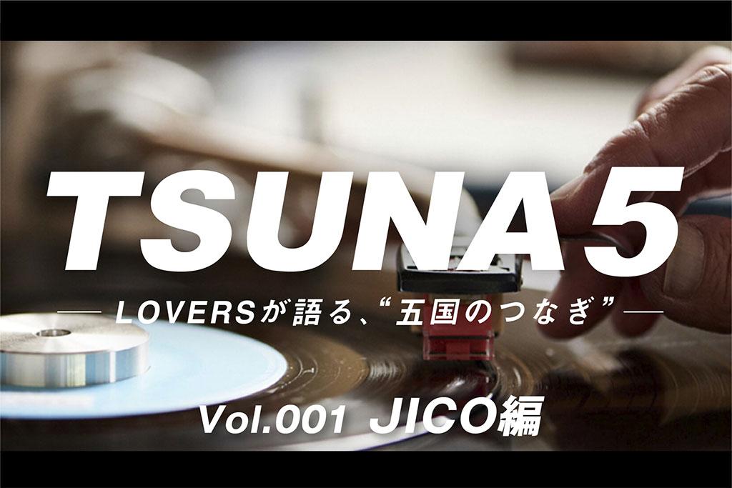 【TSUNA5|vol.001】JICO(日本精機宝石工業)編