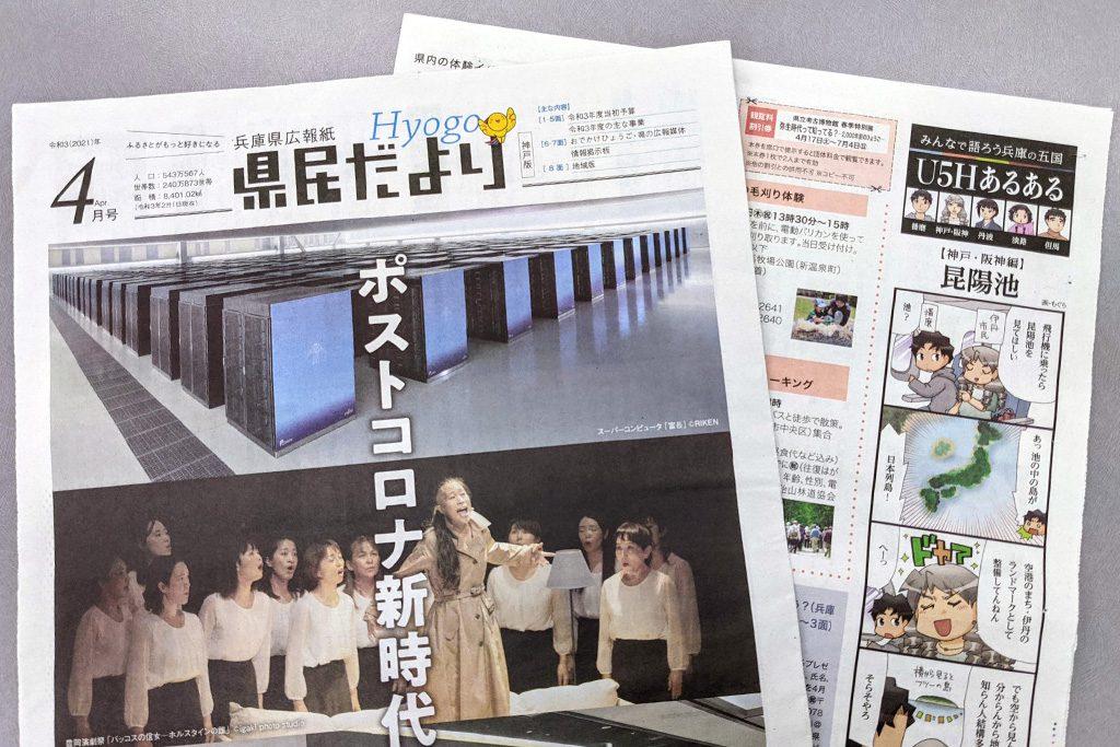「県民だよりひょうご」に、【神戸・阪神編】「昆陽池」の4コマが掲載されました。