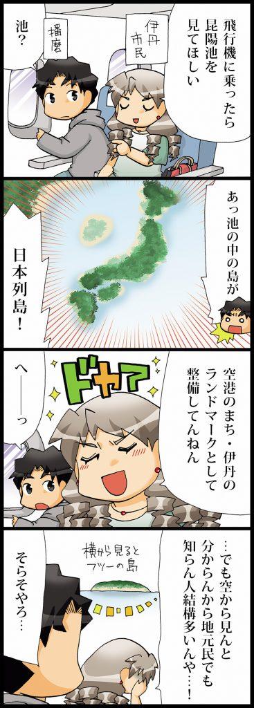 【神戸・阪神(エピソードマンガ4コマ)】昆陽池