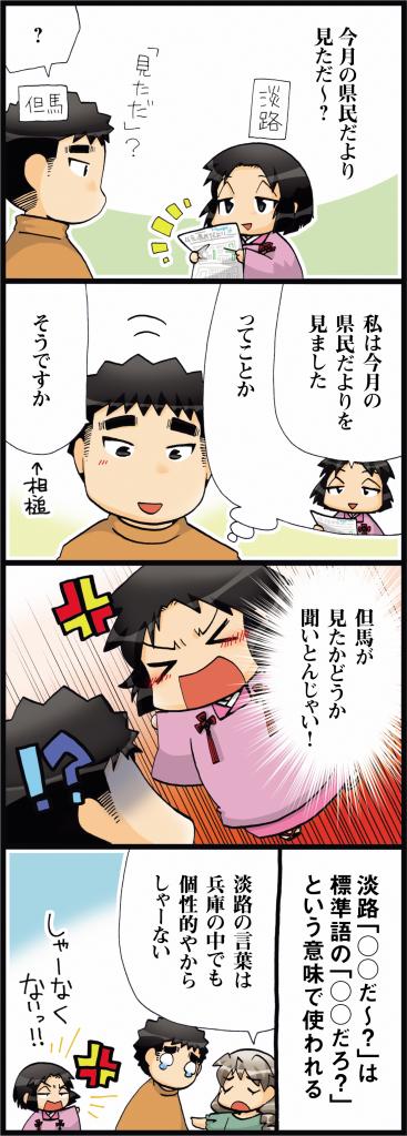 【淡路(エピソードマンガ4コマ)】だ〜?