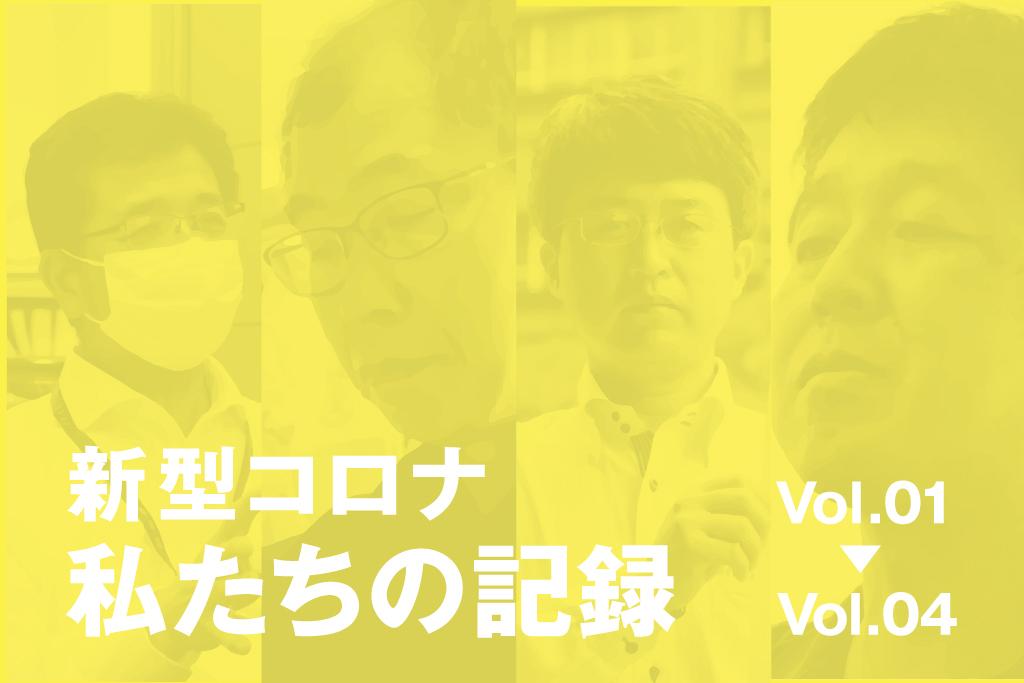 新型コロナ 私たちの記録 Vol.01-Vol.04を公開しました。