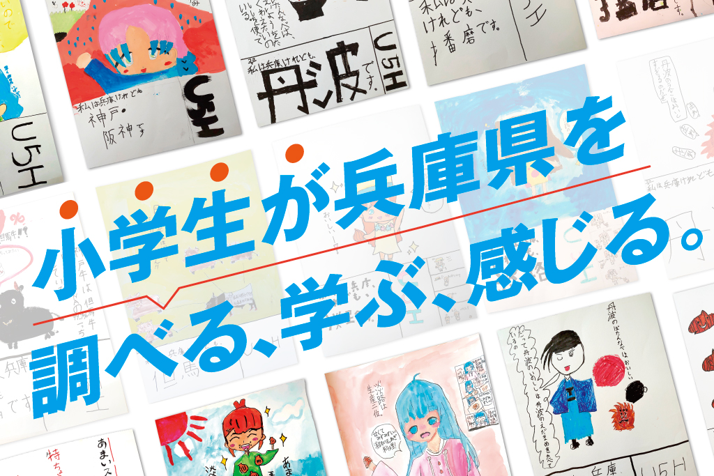 小学生が兵庫県を調べる、学ぶ、感じる。