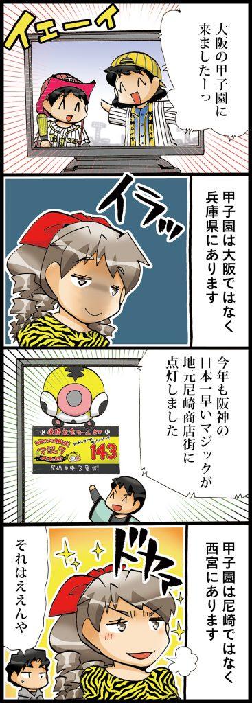 【神戸・阪神(エピソードマンガ4コマ)】甲子園